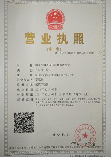 The business license - Wenzhou Wodesen Valve Co , Ltd